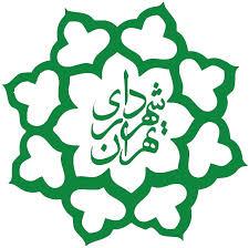 شهرداری منطقه 2 تهران-مشاوره و استقرار سیستم زیست محیطی ISO14001 و HSE